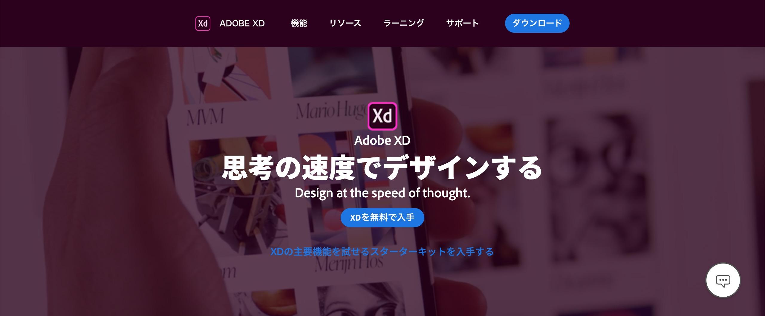 無料で使える!Adobe XDをインストールしてみよう|ダウンロードするには